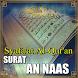 syafaat al qur'an surat An Naas