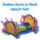 Bedtime story apps for kids in Hindi - Stories by Designatualcance Radio Fm Gratis - Radios Online