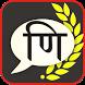 Hindi Roman Keypad IME by Luna Ergonomics Pvt Ltd