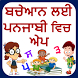 Punjabi Learning App for Kids by Urva Apps