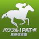 パワフルIPAT 馬券収支版 by Net Dreamers Co.,LTD.