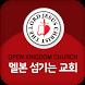 멜본섬기는장로교회(Open Kingdom Church) by 애니라인(주)