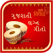 Gujarati Marriage Songs by Usefullapps