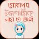 মেয়েদের ইসলামিক নাম ও অর্থ by Kaders App Studio