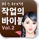Mr.X의 작업의 바이블 Vol.2 by PlaySquare Inc.