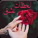 رواية لحظات عشق - رواية كاملة by riwayat 3arabia