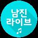 남진 히트곡 트로트 by O SOSO O