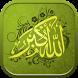 خلفيات اسلامية 2016 by Logical View