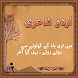Urdu Poetry by glowingsoft