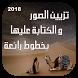 تزيين الصور و الكتابة عليها بطريقة رائعة جديد 2018 by تطبيقات عربية تعليمية 2018