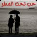 رواية حب تحت المطر - رواية كاملة by riwayat 3arabia