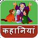 Hindi Kahaniya Hindi Kathaye by sanju rajput