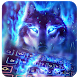 Fearless Cruel Wolf Typewriter Theme by Android Themes by PIXI