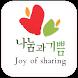 나눔과 기쁨 by 웹촌 (Webchon)