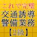 交通誘導警備業務検定2級~警備員試験対策~ by mokyumokyu