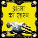 आत्मा का रहस्य हिंदी में by Aflatoon Apps