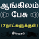 Speak English using Tamil - Learn English in Tamil by DevelopItNowadays Solutions
