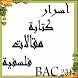 أسرار كتابة مقالات فلسفية BAC by bamix
