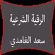 الرقية الشرعية سعد الغامدي by metraq