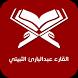 القارئ عبدالبارئ الثبيتي by QuraanyApps