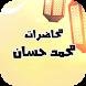 محاضرات الشيخ محمد حسان by تطبيقات دينية