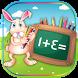 تعلم الحساب : رياضيات للأطفال by BnjDev