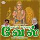 Thulli Varugudhu Vel by Sruthilaya Media