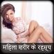 Mahila Sharir Ke Rahasya by Hindi Desi App