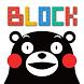 ブロックパズル くまモンバージョン by team-bka