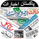All Pakistani Newspapers by dailyapps
