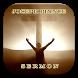 Christian Joseph Prince Sermon by SafiaTech