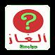 ألغاز سهلة و صعبة(جديدة) - alghaz 2017 by dev-exp