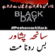 Peshawar Attack Sad Day by certificateapps