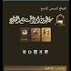 Khaled Alfleej by alyomhost