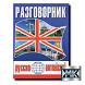 Разговорник русско-английский by МобКиоск1