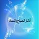 أذكار الصباح والمساء by Nasr for graphic