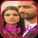 سامحيني قصة (منار وكمال) by omiga12