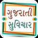 All Gujarati Suvichar 2017 by vishvadeveloper