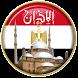 Azan egypt : Prayer times Egypt 2017 by Mazoul dev