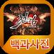 천검 PK레전드 백과사전 by 헝그리앱 게임연구소