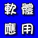 電腦軟體應用丙級檢定(無廣告最新試題) - 學科題庫 by Steven Chou