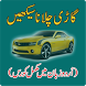 Learn Driving in Urdu by Naseer Ud Din