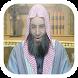 الشيخ محمد حسان بدون انترنت by dev.bestapps