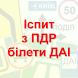 Іспит Білети ПДР ДАI, Україна by DEXWELL TECHNOLOGY LLP