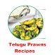 Telugu Prawns Recipes by SS App Tech