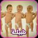 طبيلة أغنية للأطفال ليبيا by kozaanmanar