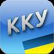 Кримінальний кодекс України+++ by Oleksandr Kotyuk