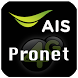 PRONET AIS 4G NEW by spmobile