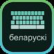 Belarusian Keyboard by Fabrica