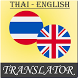 Thai-English Translator by Caliber Apps
